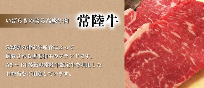 いばらきの誇る高級牛肉 常陸牛 茨城県の指定生産者によって飼育される黒毛和牛のブランドです。A5~B4等級の常陸牛認定牛を利用したお弁当をご用意しています。